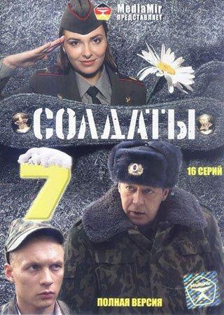 Солдаты (7 сезон)