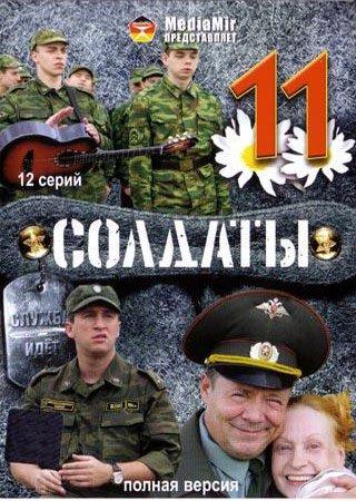 Солдаты (11 сезон)