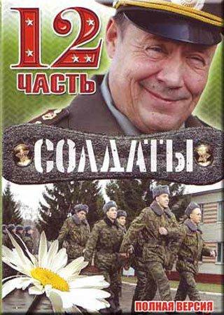 Солдаты (12 сезон)