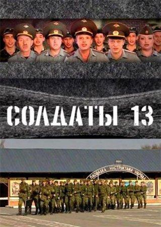 Солдаты (13 сезон)