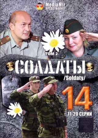 Солдаты (14 сезон)