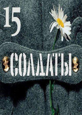 Солдаты (15 сезон)