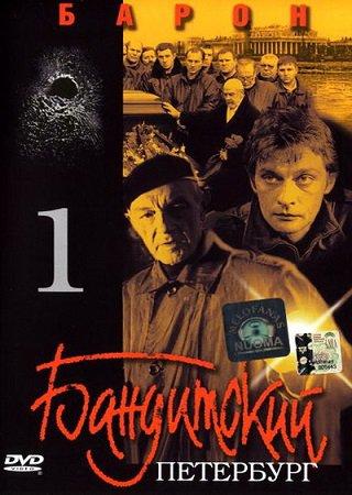 Бандитский Петербург (1-10 сезон)