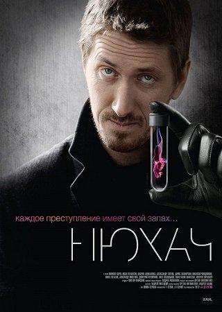 Нюхач (1 сезон)