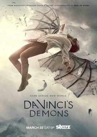 Демоны Да Винчи (3 сезон)