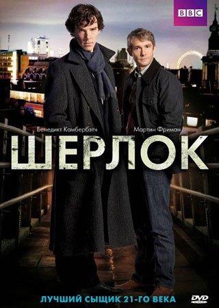 Шерлок (1 сезон)