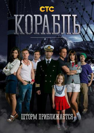 Корабль (2 сезон)