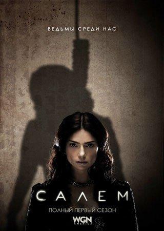 Салем (1 сезон)