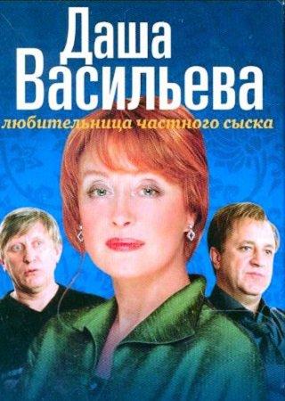 Даша Васильева. Любительница частного сыска (1 сезон)