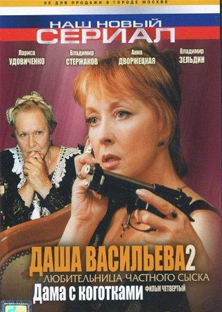 Даша Васильева. Любительница частного сыска (2 сезон)