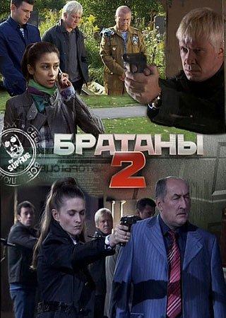 Братаны (2 сезон)