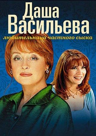 Даша Васильева. Любительница частного сыска (3 сезон)