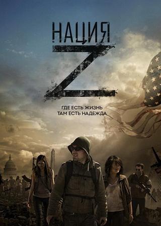 Нация Z / Нация Зет (1 сезон)