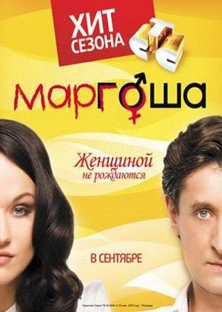 Маргоша (1, 2, 3 сезон)