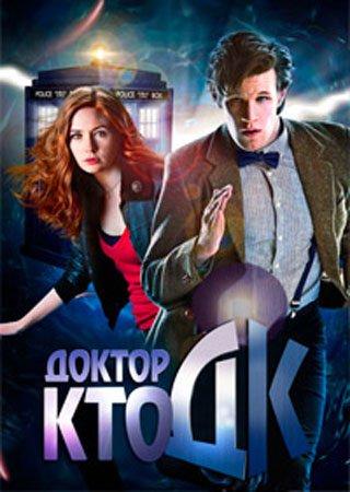 Доктор Кто (2 сезон)