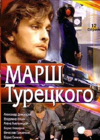 Марш Турецкого (1 сезон)