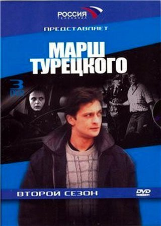 Марш Турецкого (2 сезон)