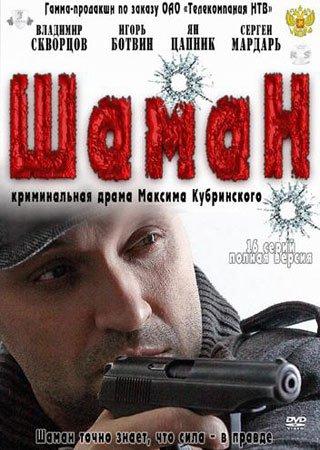 Шаман (1 сезон)