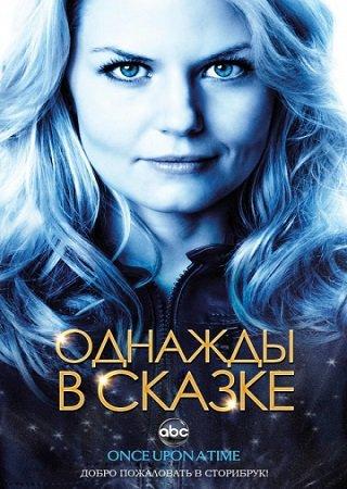 Однажды в Сказке (1 сезон)