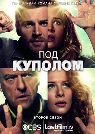 Под куполом (2 сезон)