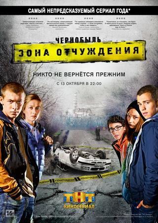 Чернобыль: Зона отчуждения (2 сезон)