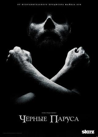 Черные паруса (2 сезон)