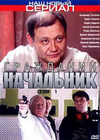Гражданин начальник (1, 2, 3 сезон)
