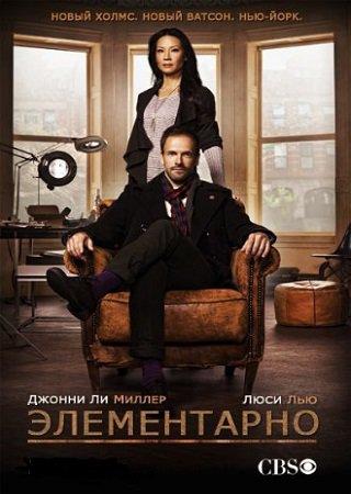 Элементарно (1 сезон)