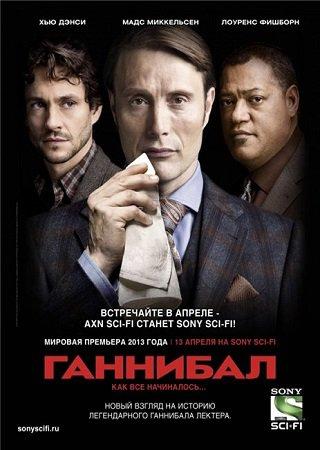 Ганнибал (1 сезон)
