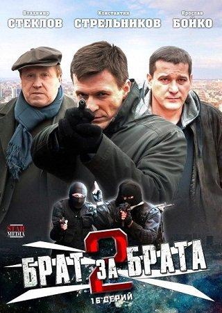 Брат за брата (2 сезон)