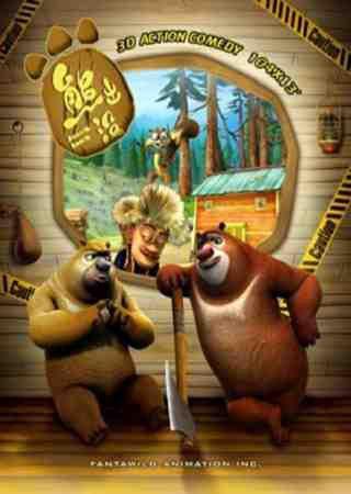 Медведи - соседи (ВСЕ СЕРИИ)