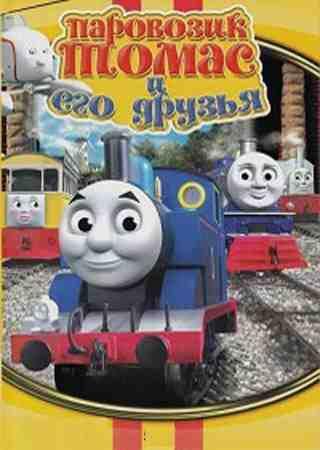 Томас и его друзья (8, 9 сезон)