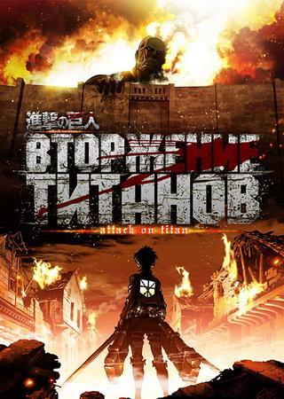 Атака Титанов / Вторжение Титанов (2 сезон)
