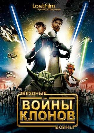 Звездные Войны: Войны Клонов (5 сезон)