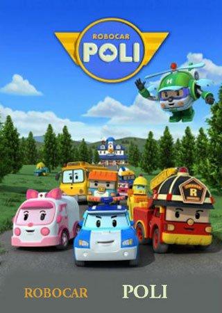 Робокар Поли: Правила дорожного движения (2 сезон)