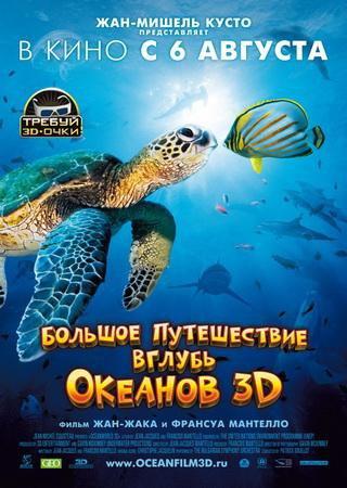 Большое путешествие вглубь океанов 3D