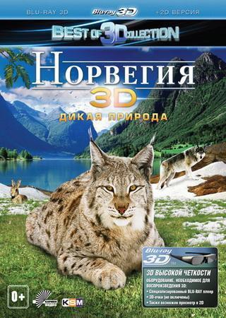 Норвегия 3D: Дикая природа