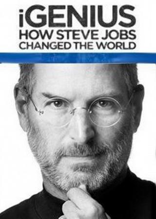 iГений: Как Стив Джобс изменил мир