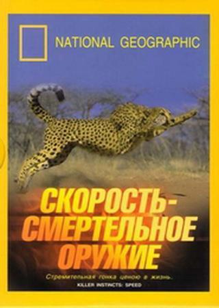 National Geographic. Скорость - смертельное оружие