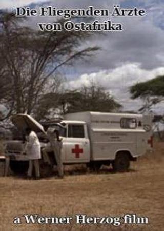 Летающие врачи Восточной Африки