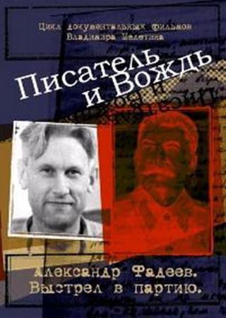Писатель и вождь: Александр Фадеев. Выстрел в партию