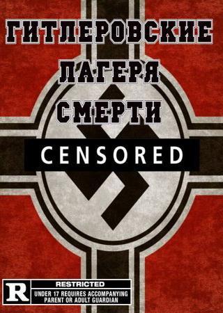 National Geographic: Гитлеровские лагеря смерти