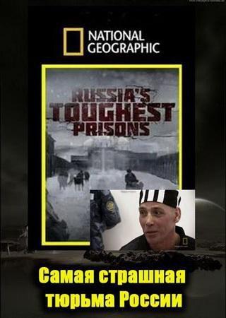 National Geographic. Взгляд изнутри: Самая страшная тюрьма России