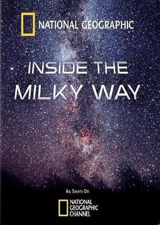 В глубинах млечного пути
