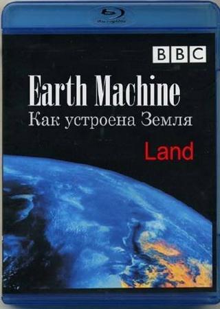 BBC. Как устроена Земля
