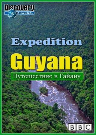 BBC: Путешествие в Гайану