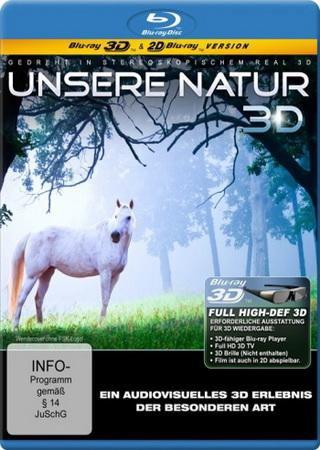 Наша природа 3D