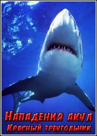 National Geographic. Нападения акул. Красный треугольник