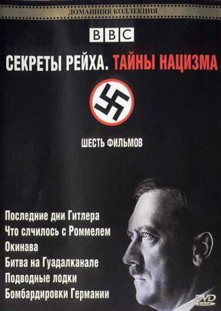 BBC: Секреты Рейха. Тайны нацизма