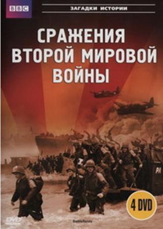 BBC: Сражения Второй мировой войны